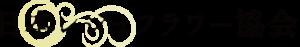 日本レジュフラワー協会-